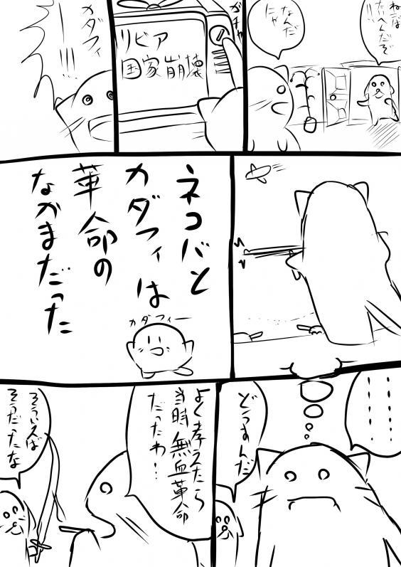 ゲーム製作者ネコバ46
