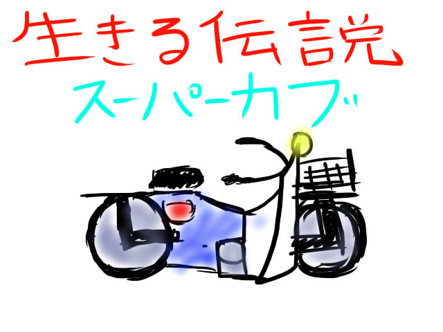 カブの兄弟~スーパーカブ~2