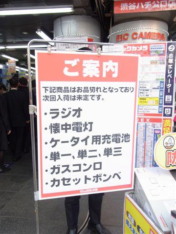 3月14日ビックカメラ渋谷2