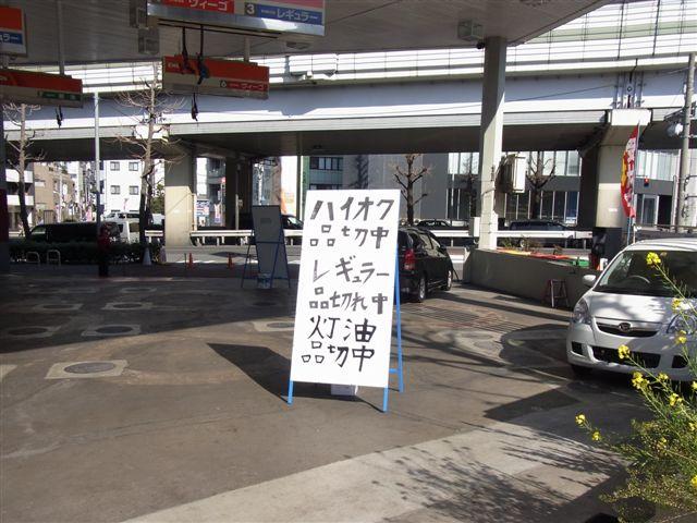 3月14日六本木通り沿い南青山7丁目ガソリンスタンド