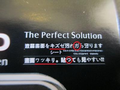 おかしな日本語②