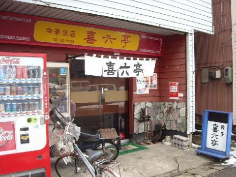 喜六亭・店