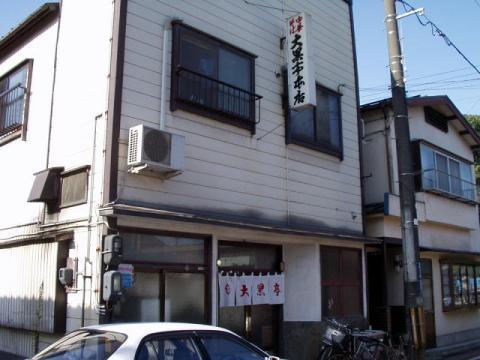 大黒亭本店・店