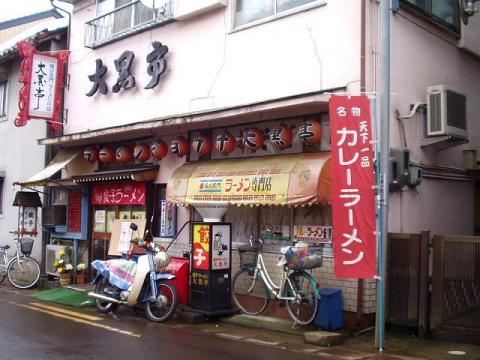 大黒亭松屋小路店・店