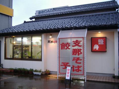 笹舟須頃店・店