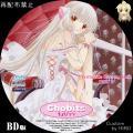 ちょびっツ_北米版BD_3