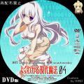 よくわかる現代魔法_type-2_4_DVD