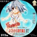 よくわかる現代魔法_type-2_2_DVD