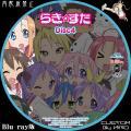 らき☆すた_BD-BOX_4