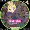らき☆すた_BD-BOX_3