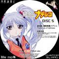 機動戦艦ナデシコ_BD-BOX_5