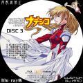 機動戦艦ナデシコ_BD-BOX_3