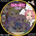 らき☆すた_BD-BOX_7