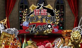 怪盗ロワイヤル-zero-_TOP