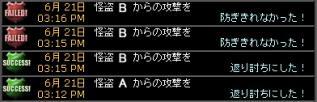 怪盗ロワイヤル-zero-_20110621