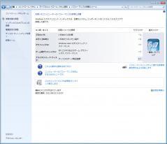 コントロールパネル_システム_20110624-2