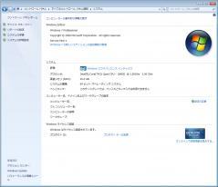 コントロールパネル_システム_20110624-1