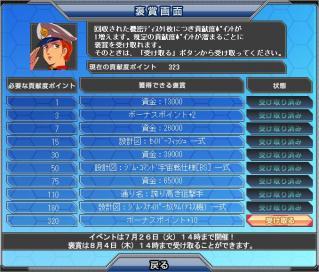 極秘ディスク回収任務_320枚達成