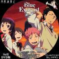 青の祓魔師_3b_DVD