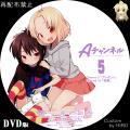 Aチャンネル_5_DVD