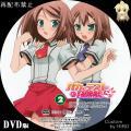 バカとテストと召還獣_にっ_2_DVD