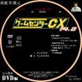 ゲームセンターCX_Rental_14
