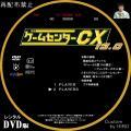 ゲームセンターCX_Rental_13