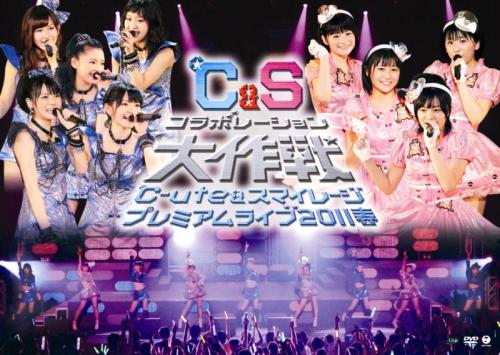 ℃-ute&スマイレージ プレミアムライブ2011春 ~℃&Sコラボレーション大作戦~