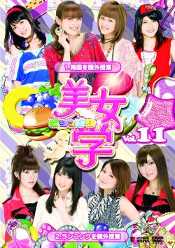 美女学Vol.11