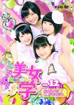 美女学Vol.12