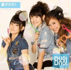 「夏ダカラ!」DVD付き初回限定盤B