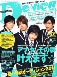 De☆view8月号表紙