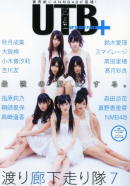 UTB+9月号増刊 表紙