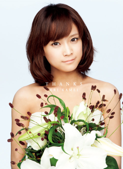 亀井絵里 モーニング娘。卒業記念PHOTO BOOK『THANKS』