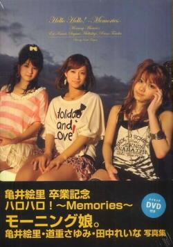 ハロハロ!~Memories~モーニング娘。亀井絵里・道重さゆみ・田中れいな写真集