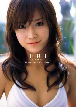 亀井絵里写真集全集『ERI』