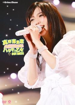 真野恵里菜コンサートツアー ~2011ハタチの乙女 801DAYS~
