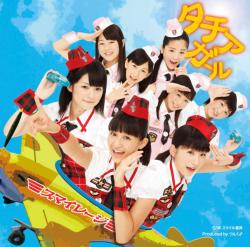 「タチアガール」DVD付き初回限定盤A