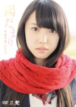 中島早貴DVD「陽だまり」
