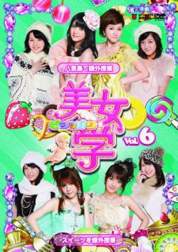 美女学Vol.6