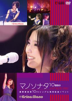 マノソナタ~10回目のレッド・センセーション 真野恵里菜10thシングル発売記念イベント