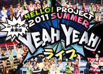 Hello! Project 2011 SUMMER~YEAH YEAHライブ