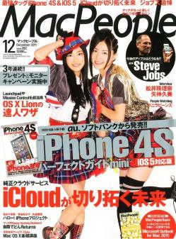 Mac People12月号