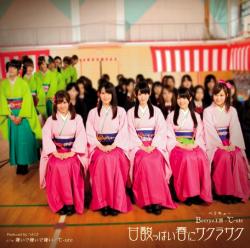 「甘酸っぱい春にサクラサク」DVD付き初回限定盤A