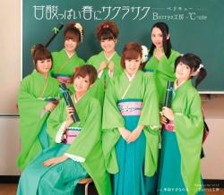 「甘酸っぱい春にサクラサク」初回限定盤B(Berryz工房版)