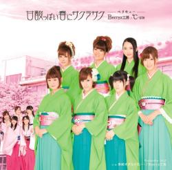 「甘酸っぱい春にサクラサク」DVD付き初回限定盤A(Berryz工房版)