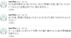 金田一漣十郎先生ツイート