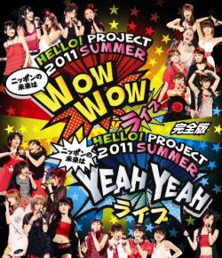 Hello!Project2011 SUMMER~ニッポンの未来はWOW WOW YEAH YEAHライブ~完全版