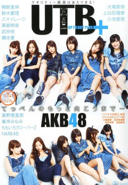UTB+Vol.27月号増刊