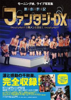 モーニング娘。ライブ写真集『新創世記ファンタジーDX~9期メンを迎えて~』
